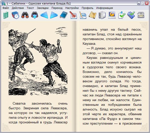Читалка книг для компьютера — обзор лучших программ.